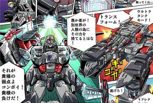 Takara Tomy公开漫画宣传世代精选超级威震天 隐藏彩蛋