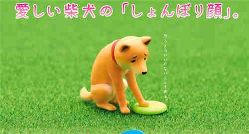 """日厂Kitan Club推出六款""""垂头丧气脸""""的柴犬扭蛋惹人爱"""