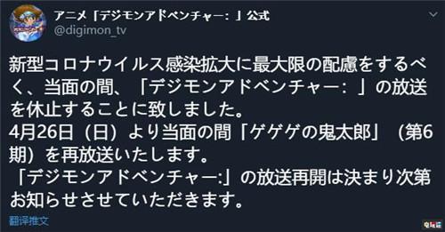 《数码宝贝:》与《海贼王》因日本疫情双双停播 动漫 第2张
