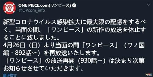 《数码宝贝:》与《海贼王》因日本疫情双双停播 动漫 第3张