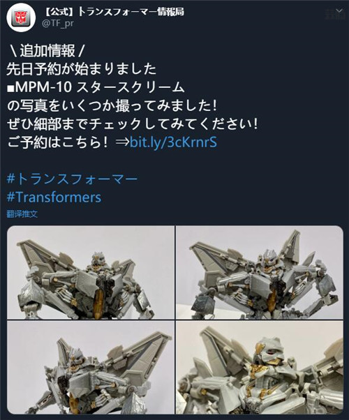 Takara Tomy公开变形金刚MPM-10红蜘蛛实体图 变形金刚 第2张