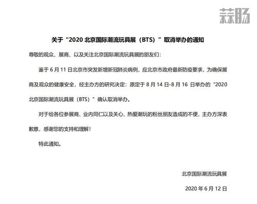 2020北京国际潮流玩具展(BTS)将取消举办 漫展