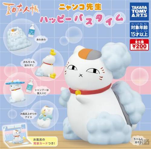 Takara Tomy推出《夏目友人帐》猫咪老师洗澡扭蛋 可爱爆表 模玩 第1张