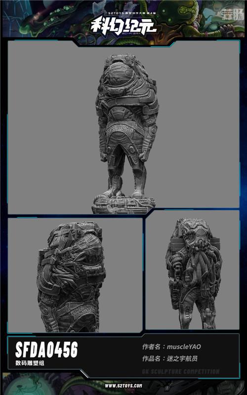 构筑科幻衍生纪元 52TOYS第四届原型创作大赛评审结果揭晓 雕塑 原型创作大赛 52Toys 模玩  第9张