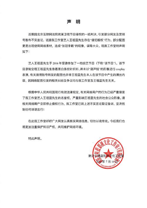 王祖蓝COS葫芦娃被判侵权 工作室做出回应 Cosplay 第2张