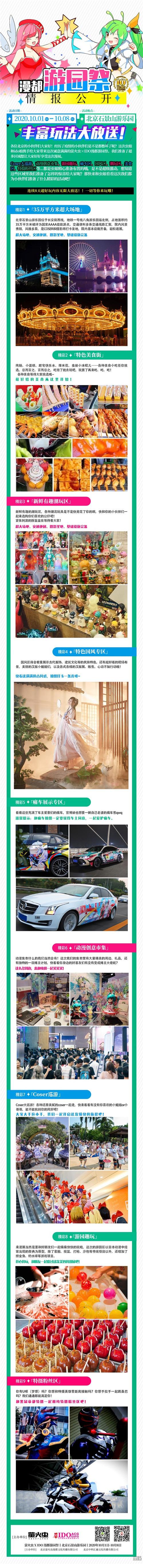十一假期·北京【萤火虫 x IDO漫都游园祭】情报大公开! 漫展 第3张