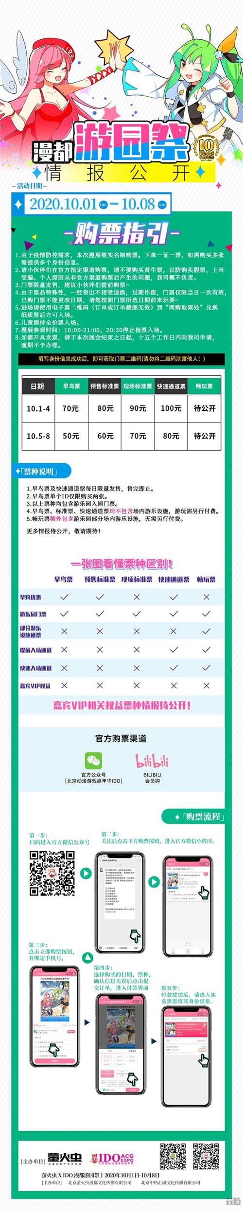 十一假期·北京【萤火虫 x IDO漫都游园祭】情报大公开! 漫展 第4张