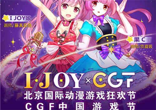I JOY漫展 x CGF中国游戏节隆重启程