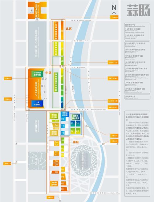 2020年中国国际服贸会于9月4日在京启动 泡泡玛特 服贸会 漫展  第1张
