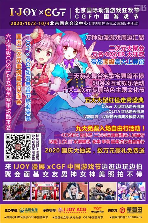 国庆节IJOY × CGF北京大型动漫游戏狂欢节相约北京 漫展 第2张