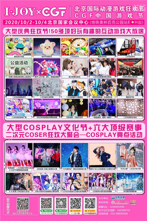 国庆节IJOY × CGF北京大型动漫游戏狂欢节相约北京 漫展 第5张