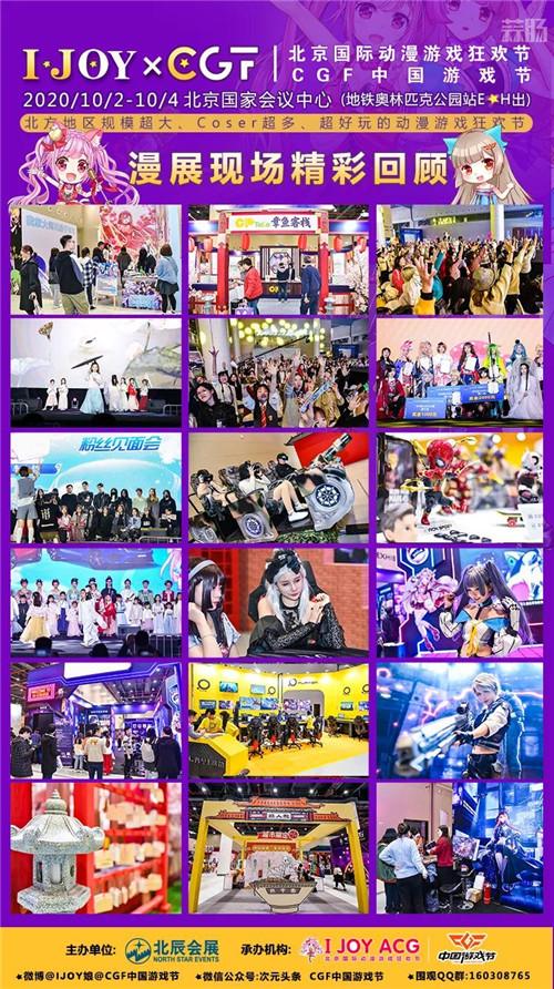 国庆节IJOY × CGF北京大型动漫游戏狂欢节相约北京 漫展 第7张