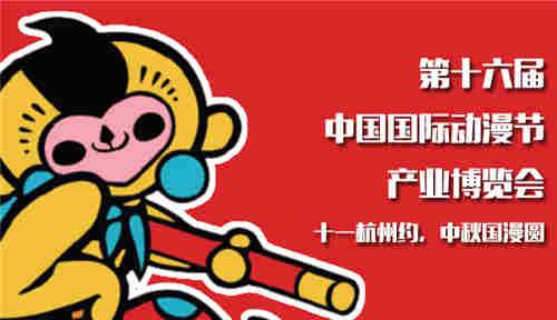 第十六届中国国际动漫节宣传片出炉
