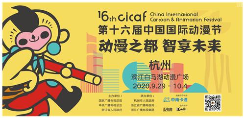 第十六届中国国际动漫节即将拉开序幕 漫展 第2张