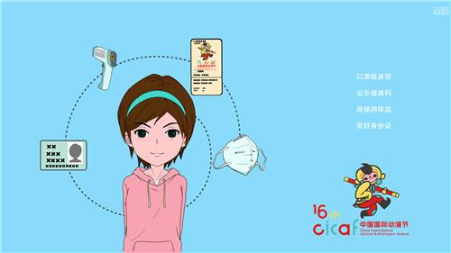 第十六届中国国际动漫节即将拉开序幕 漫展 第4张