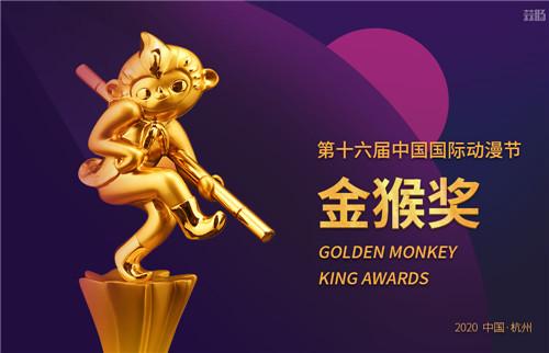 第十六届中国国际动漫节即将拉开序幕 漫展 第6张