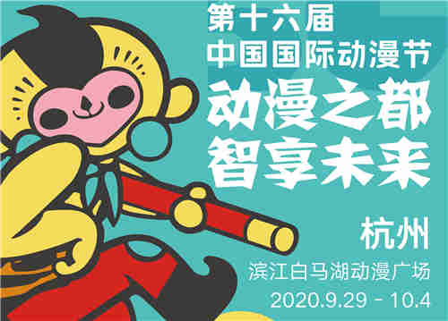 第十六届中国国际动漫节即将拉开序幕