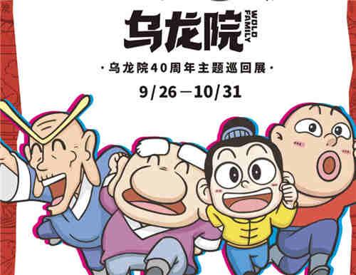 乌龙院40周年主题巡回展第一站即将在杭举办