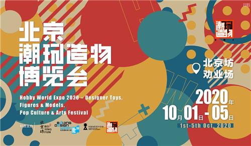 十一长假哪里玩?潮玩造物博览会北京坊劝业场等你来打卡! 漫展 第1张