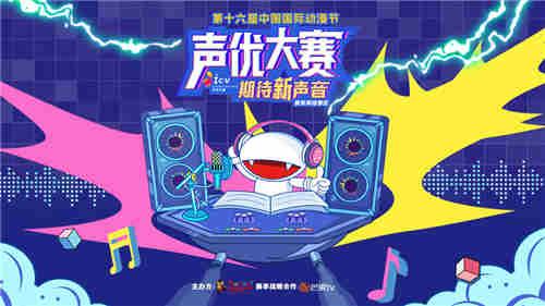 为期两天的中国国际动漫节声优大赛总决赛精彩开赛