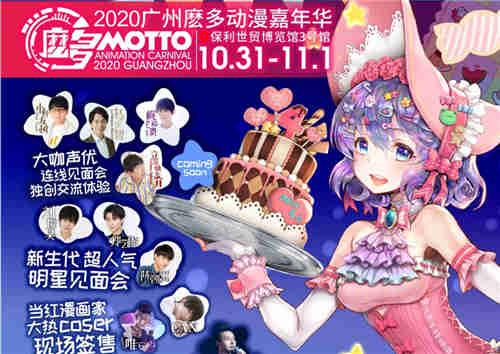 2020广州麽多动漫嘉年华,全明星阵容华丽公开!