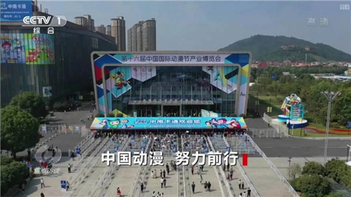 央视《焦点访谈》深度聚焦中国国际动漫节 焦点访谈 漫展 杭州 中国国际动漫节 漫展  第2张