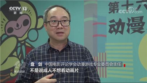 央视《焦点访谈》深度聚焦中国国际动漫节 焦点访谈 漫展 杭州 中国国际动漫节 漫展  第5张