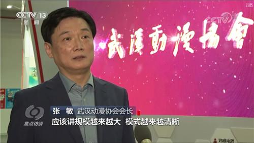 央视《焦点访谈》深度聚焦中国国际动漫节 焦点访谈 漫展 杭州 中国国际动漫节 漫展  第7张