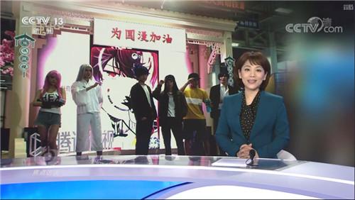 央视《焦点访谈》深度聚焦中国国际动漫节 焦点访谈 漫展 杭州 中国国际动漫节 漫展  第12张