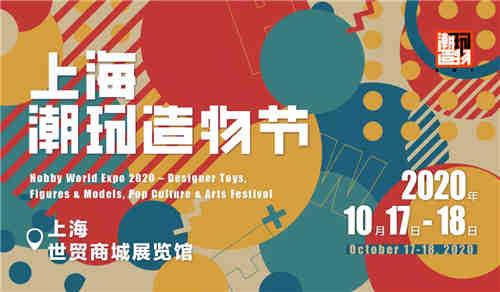 2020上海潮玩造物节十月中旬亮相世贸商城展馆