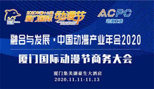 2020厦门国际动漫节11月11日开幕,中国动漫产业年会同期举办